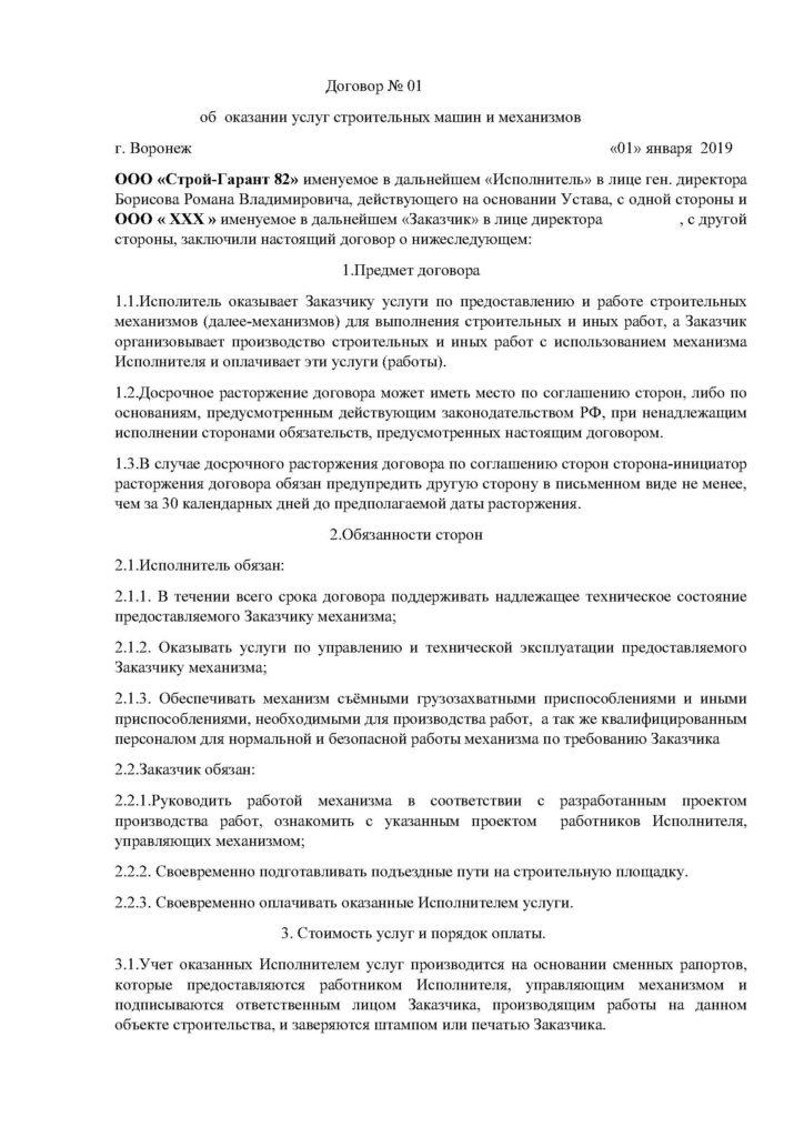Договор наш_Страница_1