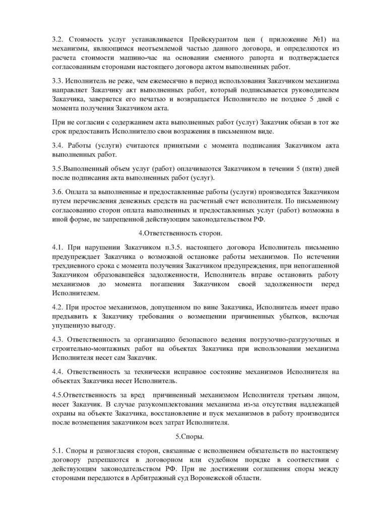 Договор наш_Страница_2