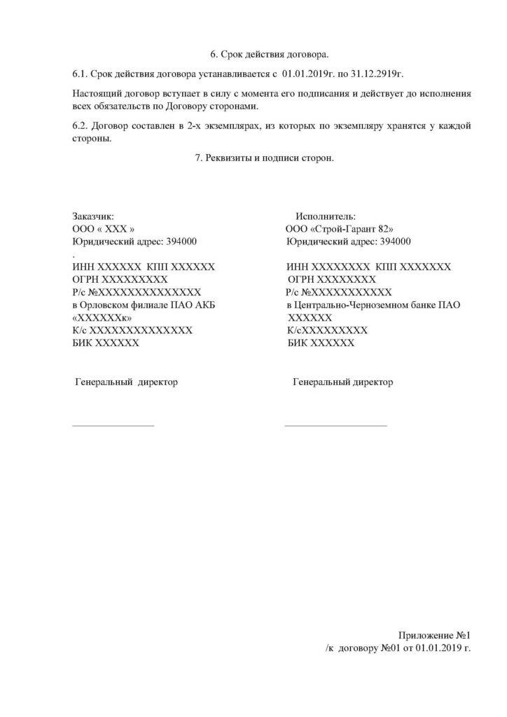 Договор наш_Страница_3